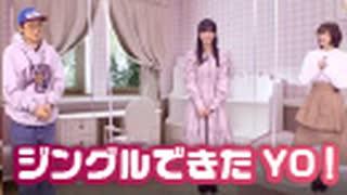 【ゲストは、竹達彩奈さん】大西亜玖璃の「あなたにアグリー♥」#13 ラップに挑戦!