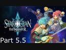 STAR OCEAN First Departure R Part5.5
