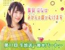 ゲスト:長江里加・和多田美咲/第11回「はなみかん」~後半コメントあり ver. ~