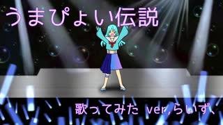 【Vtuberが】うまぴょい伝説【歌ってみた】