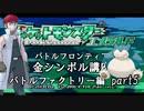 【バトルファクトリー編】ポケモンエメラルド実況 part5【バトルフロンティア☆金シンボル講座】