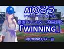 NEUTRINOカバー曲 横浜ベイスターズ応援歌「WINNING」AIめろう&AIナクモ AIシンガーのど自慢