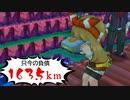 【実況】捕まえたポケモンの重さ分「1㎏=1㎞」で移動しないといけない縛り part28