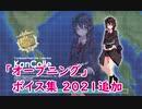 【艦これ】2021追加「オープニング」ボイス集(04/22実装)【八周年記念】