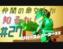 【実況プレイ】仲間の命なんか知るか!デジボク地球防衛軍#27【ま~るい地球が四角くなった!?デジボク地球防衛軍】