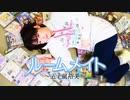 【KONOHANA:True Report】ルームメイト~五十嵐裕美~第40回 1