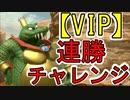 【VIP】俺様の強すぎるキングクルールに敗北の二文字を教えてくれた【スマブラSP】
