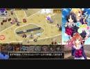 【千年戦争アイギス】99%戦争Alice【ゆっくり実況】Part85
