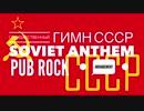Государственный гимн СССР ソ連国歌 パブロックアレンジ Soviet anthem  Pub rock arrangement