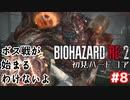 【バイオRE2】初見ハードコア#8【ゆっくり実況】