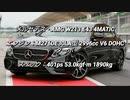 セダン&ステーションワゴン 2.0〜3.0L 過給器付クラス 0-100km/h加速まとめ part11