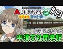 【A列車で行こう はじまる観光計画】ニコニコ鉄道中須支社 第13話
