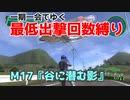 【EDF4.1】一期一会でゆく地球防衛軍4.1 M17『谷に潜む影』