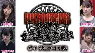 四神降臨2018女流王座決定戦 #4