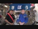 野口聡一宇宙飛行士及び星出彰彦宇宙飛行士による軌道上記者会見2021年4月26日