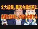 韓国の偉大な文大統領が米国を批判!そして中国を称賛!【世界の〇〇にゅーす】