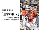 【無料版】批評座談会〈進撃の巨人〉