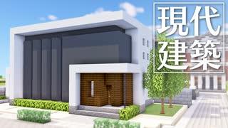 現代建築をつくる 今クラ+ #3【Minecraft】