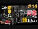 【The Last of Us】言葉で言い表せないから浸る。#14【きゃらバン】