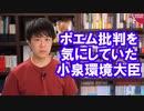 小泉進次郎環境大臣、「ポエム」とのネットの声を結構気にしてた