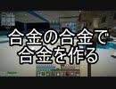 【Minecraft】ありきたりな高度工業S2 #02【FTB Interactions】【ゆっくり実況】