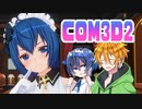 【COM3D2】エンパイアクラブを経営する先生 Part5