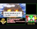 【RTA】 マリオ&ルイージRPG4 10時間31分13秒 【Part 10】