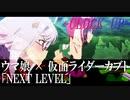 【ウマ娘MAD】ウマ娘 × 仮面ライダーカブト「NEXT LEVEL」