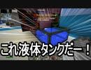 【Minecraft】ありきたりな高度工業S2 #05【FTB Interactions】【ゆっくり実況】