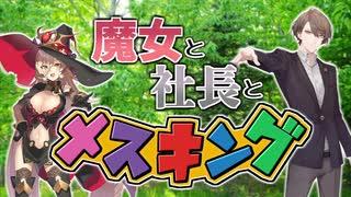 【加賀美ハヤト】魔女と社長とメスキング