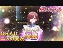【G.R.A.D.編】ニワカPが樋口円香をプロデュース【シャニマス】
