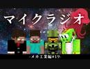 最強の匠【メカ工業編】でカオスマイクラジオ!#19