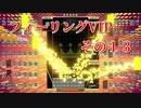 フィーリングVIP その13 【TETRIS99】 【VIP】