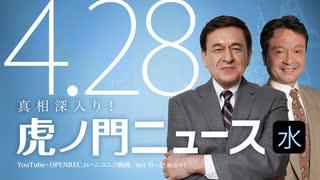 【DHC】2021/4/28(水) ケント・ギルバート×井上和彦×居島一平【虎ノ門ニュース】