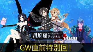 GW直前特別回!【川原 礫チャンネル#008】
