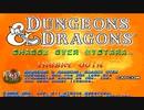 MAME[MAME] ダンジョンズ&ドラゴンズ ~ シャドーオーバーミスタラ ~ シーフ使用(Pt.2)