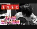 裏話食堂 #26「Pと藤吉が動画内で怒られた話」