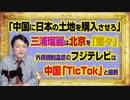 #1007 「中国人に日本の不動産を購入させろ」と三浦瑠麗さんは北京ボイコットの米国を「蝶々」。フジテレビは「TicTok」と提携|みやわきチャンネル(仮)#1157Restart1007