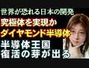 日本の未来を変える究極のダイヤモンド半導体。世界最高出力を達成。半導体王国復活の鍵