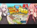 第86位:琴葉茜と紲星あかりと神アニメへの道 #1【アニメスタジオ物語】