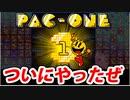 【実況】パックマン99でたわむれる Part3