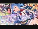 『東方ダンマクカグラ』PV第四弾(ダンカグが分かるトレーラー)