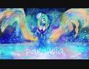 paranoia feat*仰音エノク[ХОРИСТКА] || UTAUロシア語CVC音源配布カバー