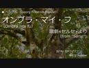 [UTAU] ヘンデル:オンブラ・マイ・フ【海音コウ】