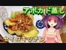 【東北きりたん】セイロキッチン【蒸しアボカド】