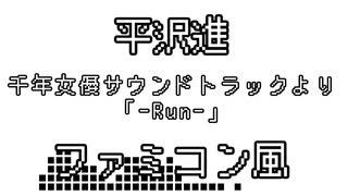 平沢進  千年女優サウンドトラックより「R