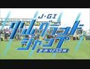 【ウマ娘風】第23回J・GI中山グランドジャンプ(2021)