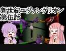 【VOICEROID実況】新世紀エヴァンゲリオン(N64) 第伍話