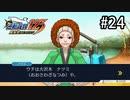 G2-24:キビキビ喋ってや!「逆転、そしてサヨナラ/その2」【逆転裁判123】【女性ゲーム実況】