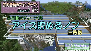 【Minecraft】 方向音痴のマインクラフト Season8 Part73 【ゆっくり実況】